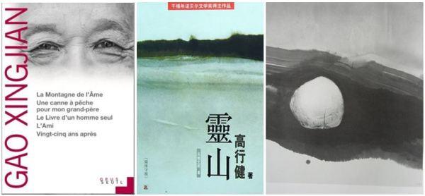 Gao Xingjian_livre et peinture