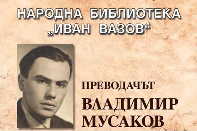 InMemoriam_VladimirMoussakov_AfficheBibliothequeIvanVazovPlovdiv017