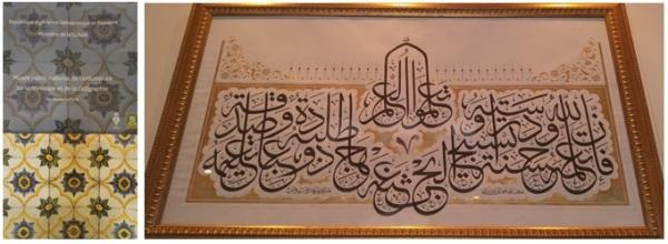 Alger_MuseeEnluminureCalligraphie_Apprendrelascience_Sherzadjimdar